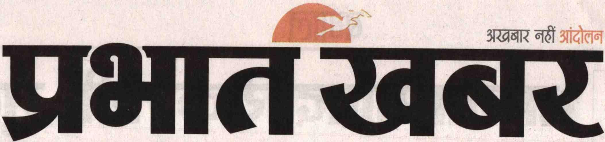 Prabhat Khabar (Hindi)